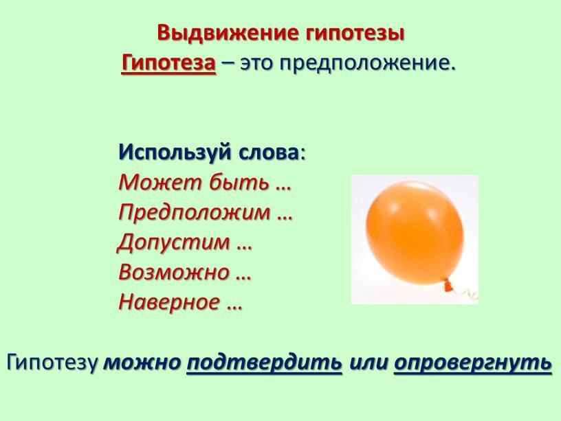 Выдвижение гипотезы Гипотеза – это предположение
