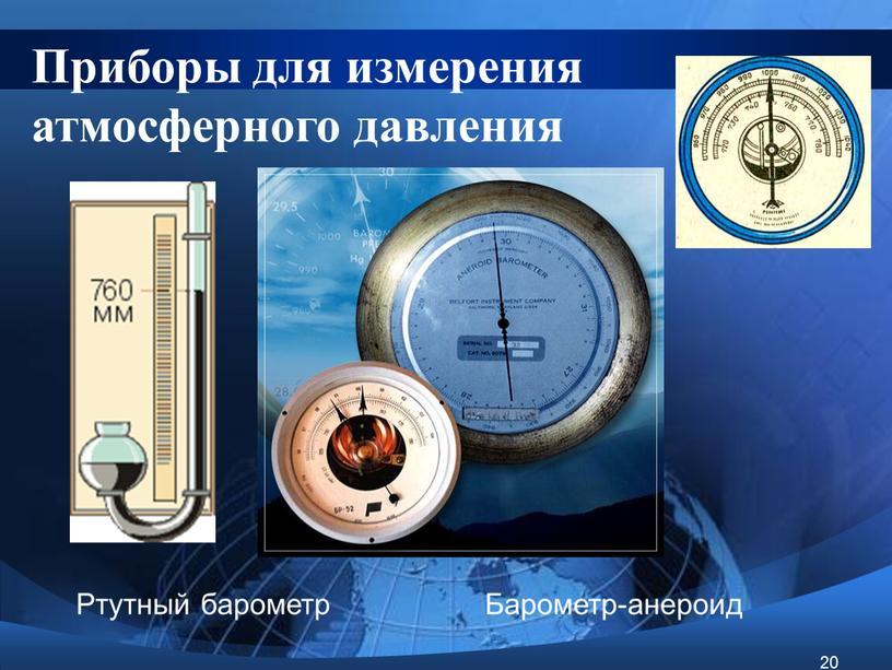 Приборы для измерения атмосферного давления