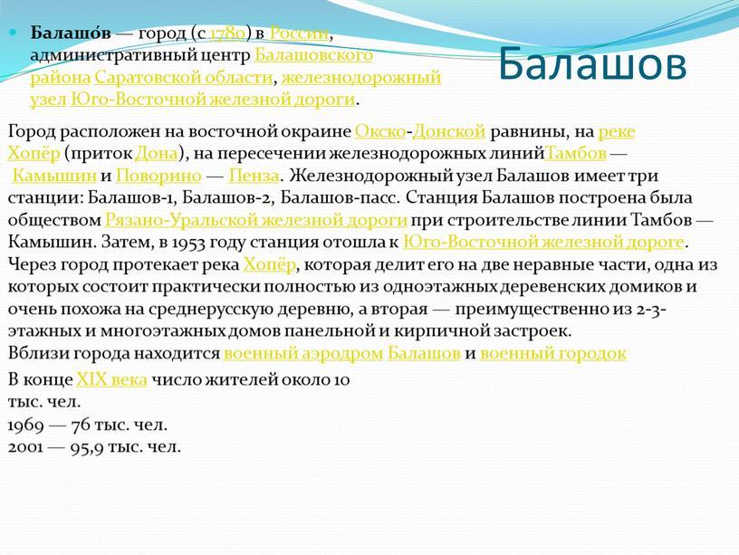Балашов Балашо́в — город (с 1780) в