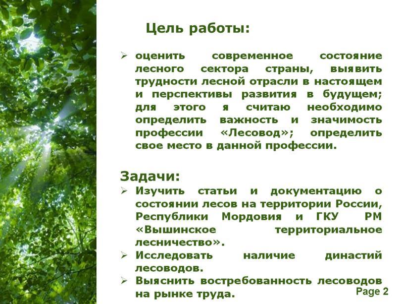 Лесовод»; определить свое место в данной профессии