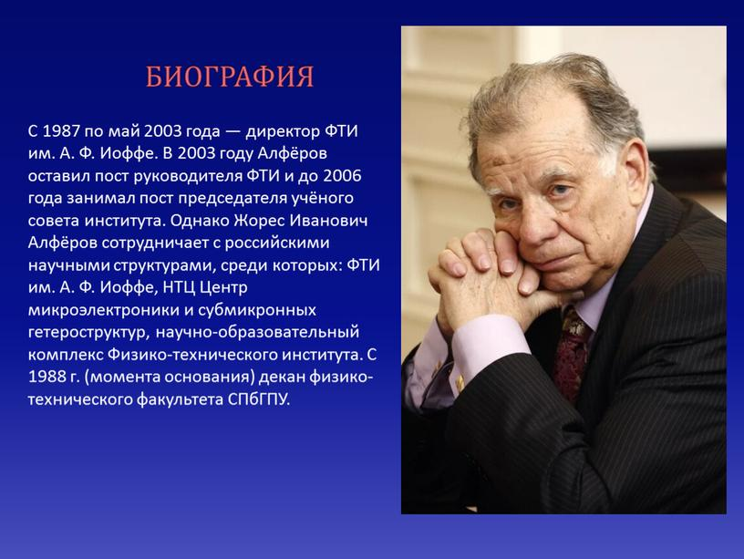 С 1987 по май 2003 года — директор
