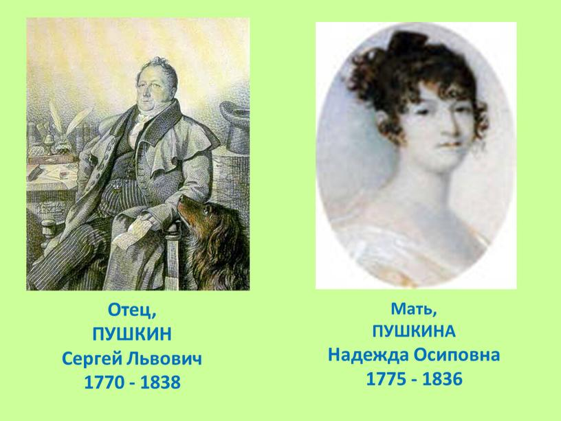 Отец, ПУШКИН Сергей Львович 1770 - 1838