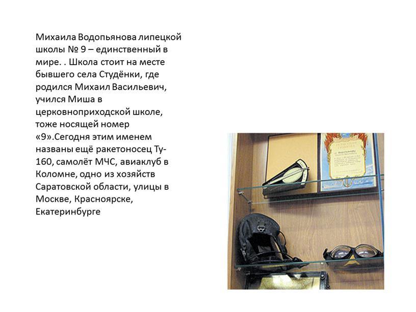 Михаила Водопьянова липецкой школы № 9 – единственный в мире