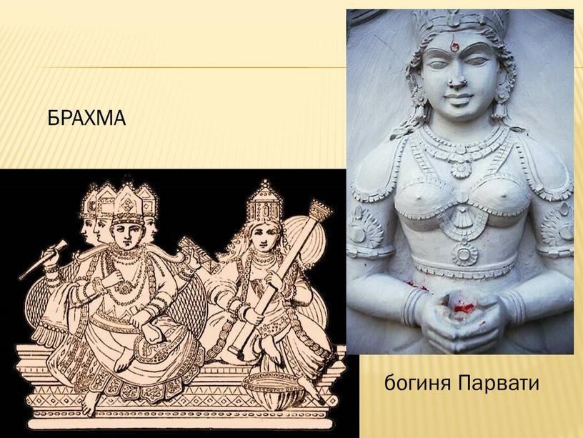 БРАХМА богиня Парвати