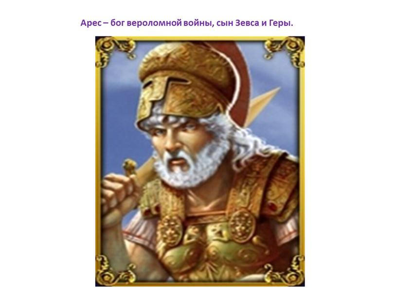 Арес – бог вероломной войны, сын