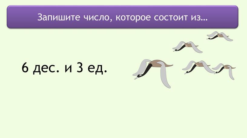 Запишите число, которое состоит из… 6 дес