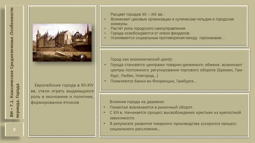 ВИ – 7.1. Классическое Средневековье
