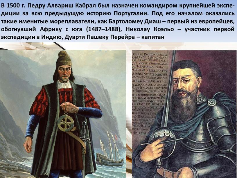 В 1500 г. Педру Алвариш Кабрал был назначен командиром крупнейшей экспедиции за всю предыдущую историю