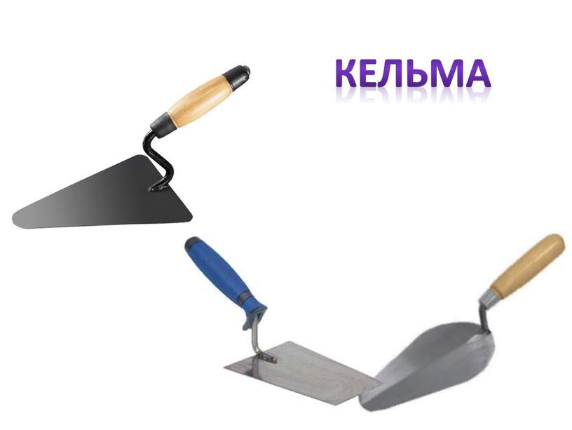 Кельма