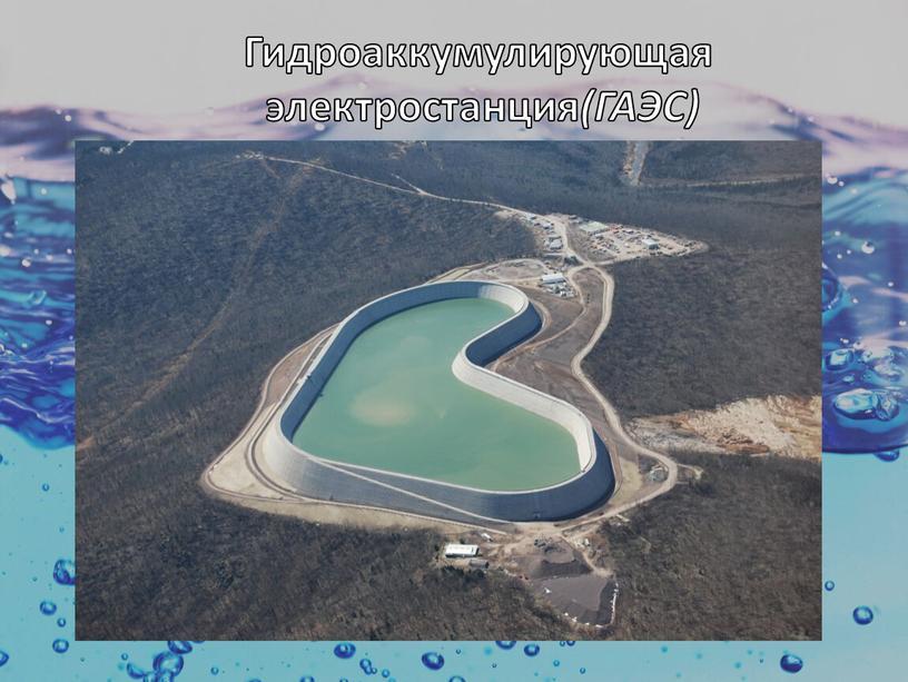 Гидроаккумулирующая электростанция (ГАЭС)