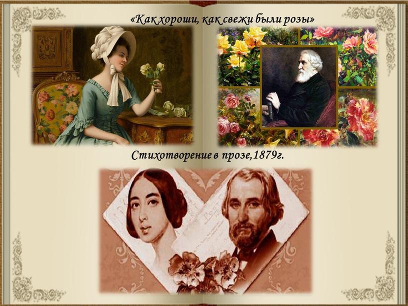 Стихотворение в прозе,1879г. «Как хороши, как свежи были розы»