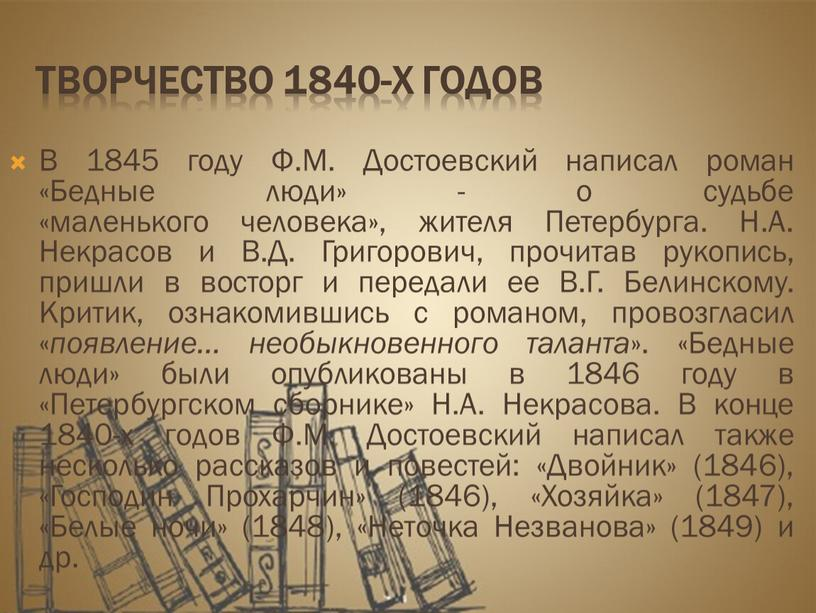 Творчество 1840-х годов В 1845 году