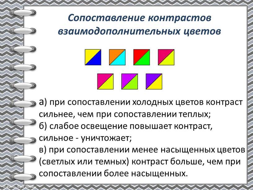 Сопоставление контрастов взаимодополнительных цветов а) при сопоставлении холодных цветов контраст сильнее, чем при сопоставлении теплых; б) слабое освещение повышает контраст, сильное - уничтожает; в) при…
