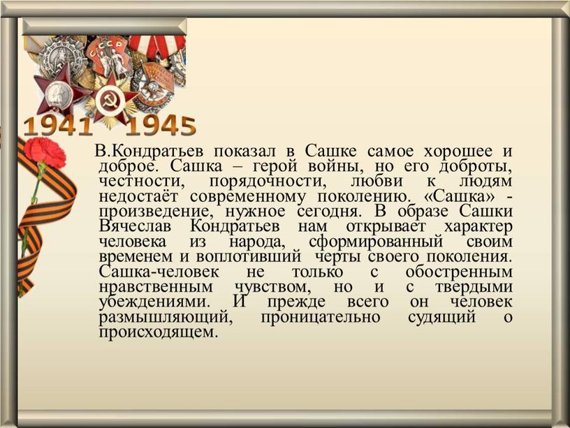 В.Кондратьев показал в Сашке самое хорошее и доброе