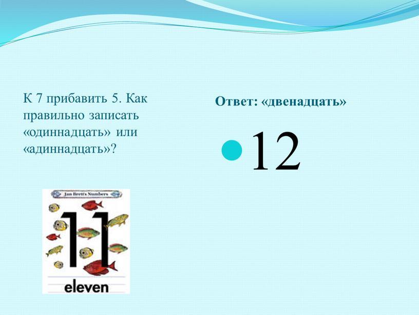 К 7 прибавить 5. Как правильно записать «одиннадцать» или «адиннадцать»?