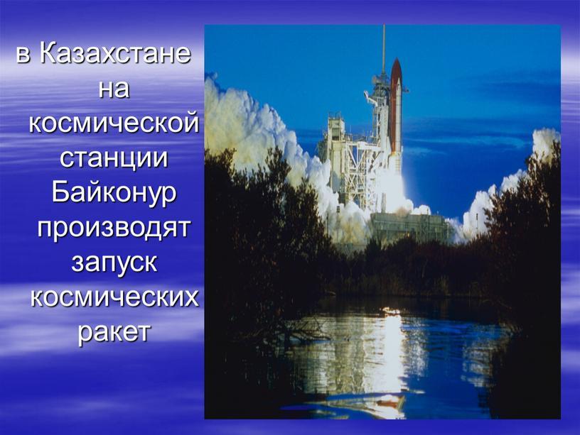 Казахстане на космической станции