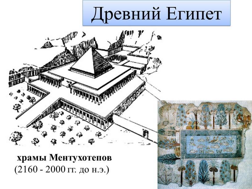 Ментухотепов (2160 - 2000 гг