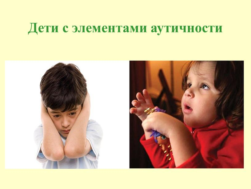 Дети с элементами аутичности