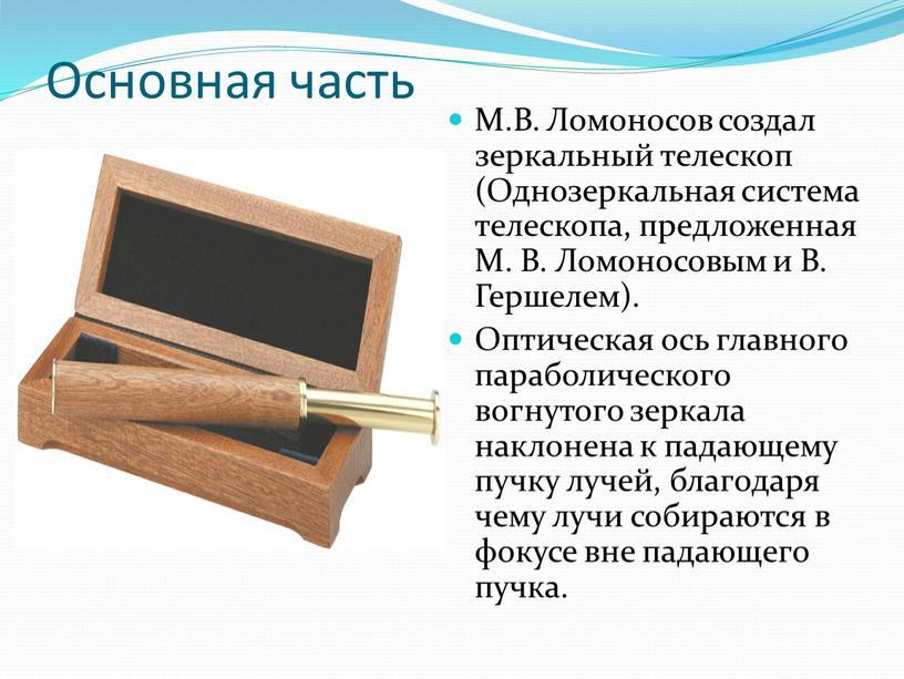 Основная часть М.В. Ломоносов создал зеркальный телескоп (Однозеркальная система телескопа, предложенная
