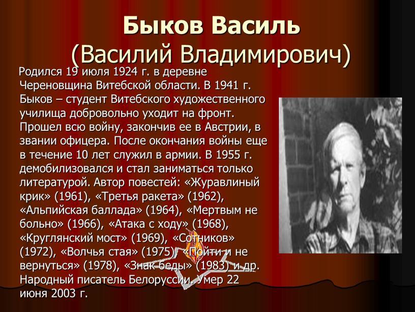 Быков Василь (Василий Владимирович)