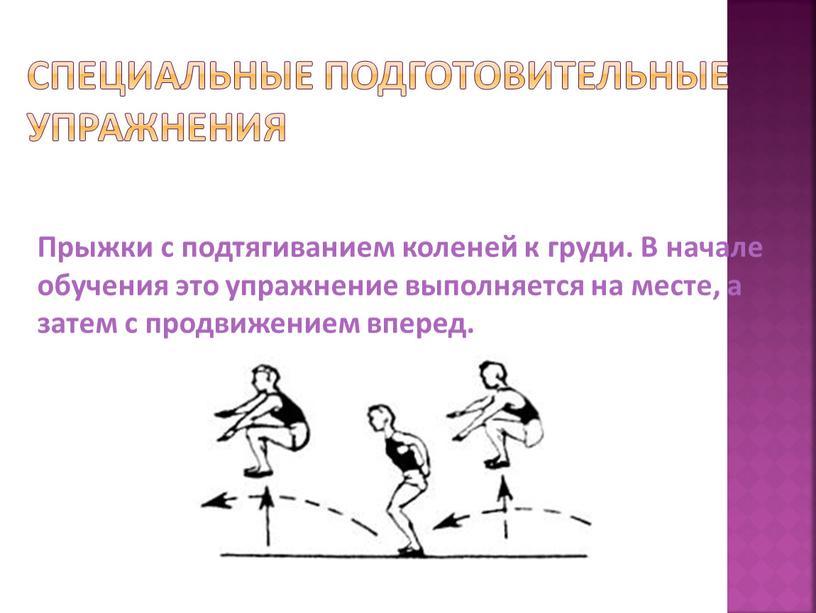 Специальные подготовительные упражнения