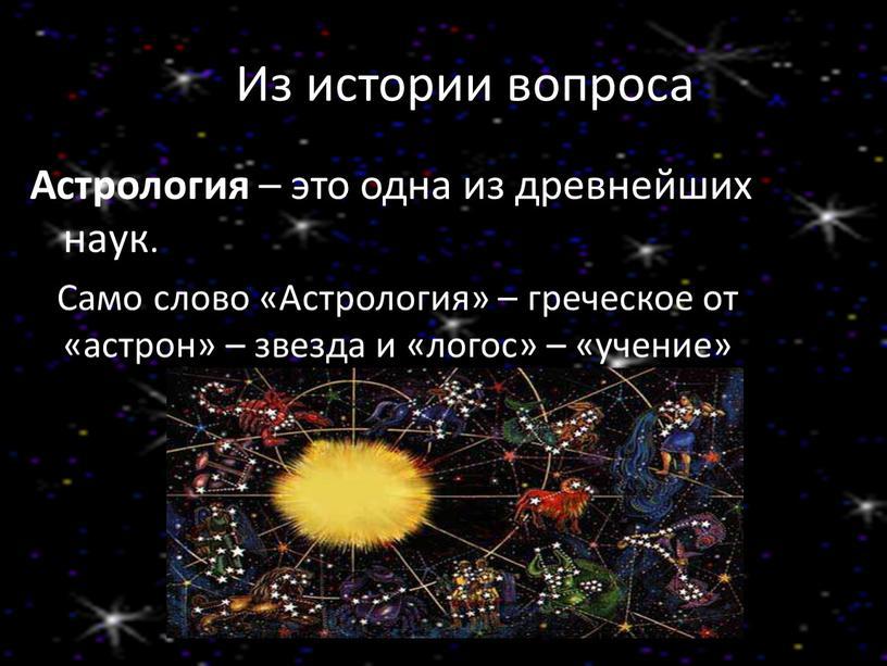 Из истории вопроса Астрология – это одна из древнейших наук