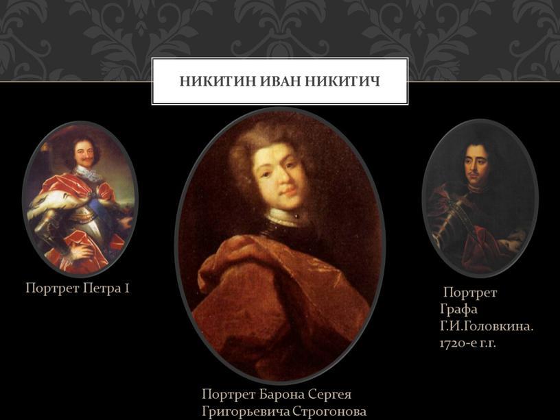 Никитин иван никитич Портрет Петра