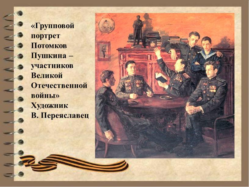 Групповой портрет Потомков Пушкина – участников
