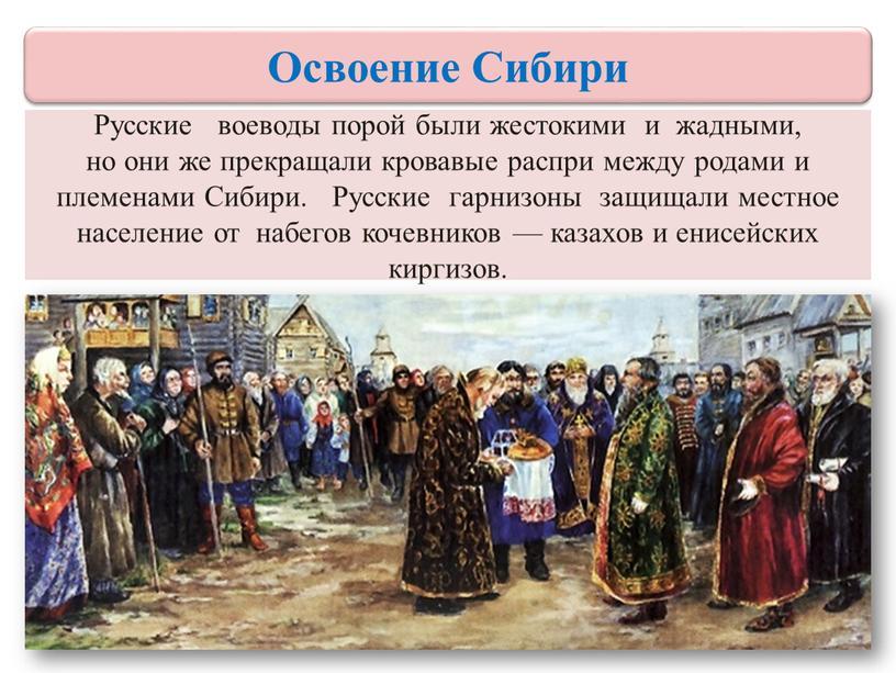 Русские воеводы порой были жестокими и жадными, но они же прекращали кровавые распри между родами и племенами
