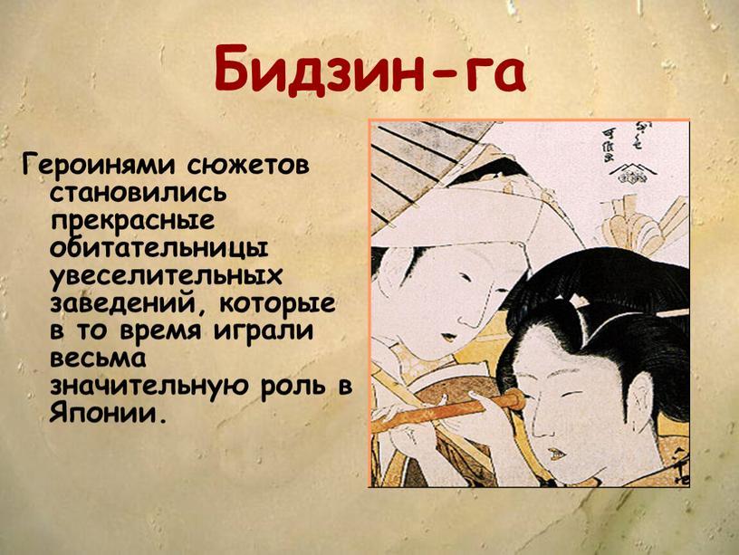 Бидзин-га Героинями сюжетов становились прекрасные обитательницы увеселительных заведений, которые в то время играли весьма значительную роль в