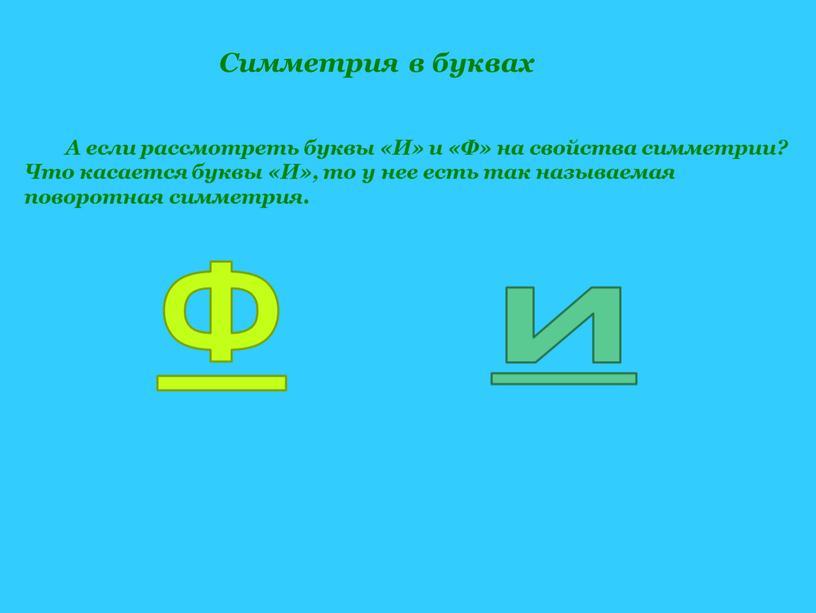 Ф И А если рассмотреть буквы «И» и «Ф» на свойства симметрии?