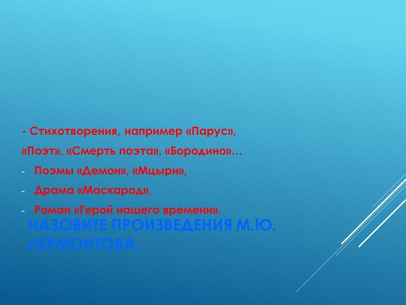 Назовите произведения М.Ю. Лермонтова