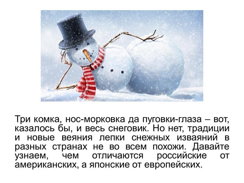 Три комка, нос-морковка да пуговки-глаза – вот, казалось бы, и весь снеговик