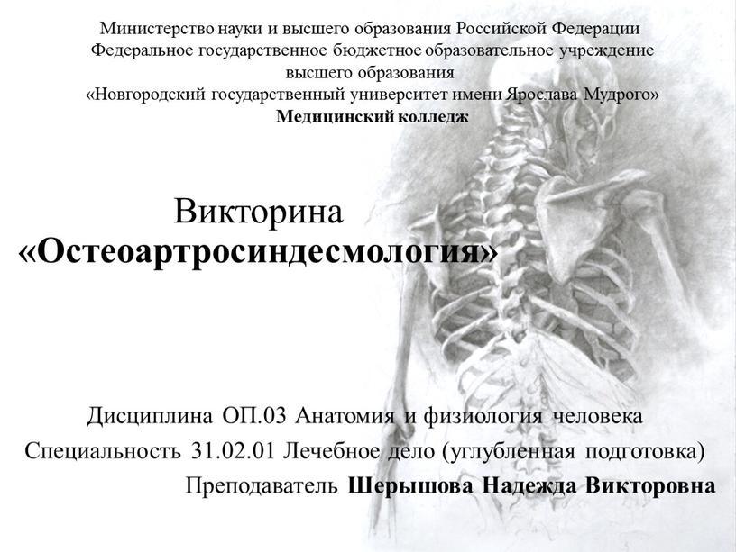 Викторина «Остеоартросиндесмология»