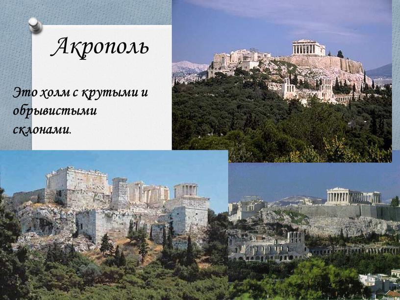 Акрополь Это холм с крутыми и обрывистыми склонами