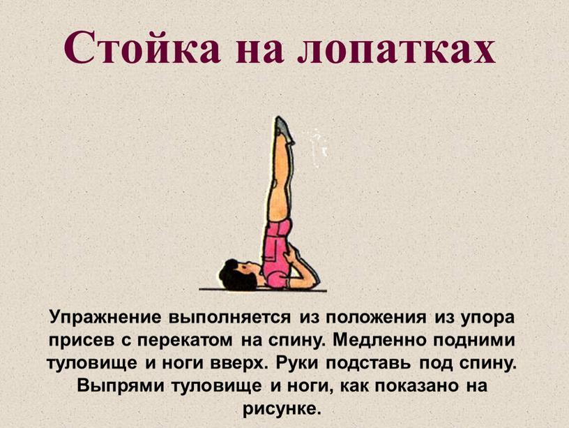 Стойка на лопатках Упражнение выполняется из положения из упора присев с перекатом на спину