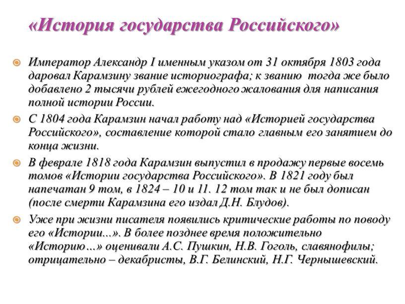 Император Александр I именным указом от 31 октября 1803 года даровал