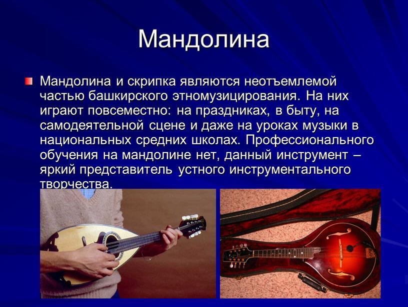 Мандолина Мандолина и скрипка являются неотъемлемой частью башкирского этномузицирования