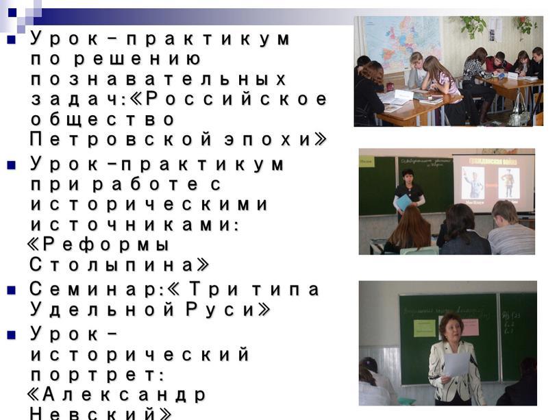 Урок – практикум по решению познавательных задач: «Российское общество