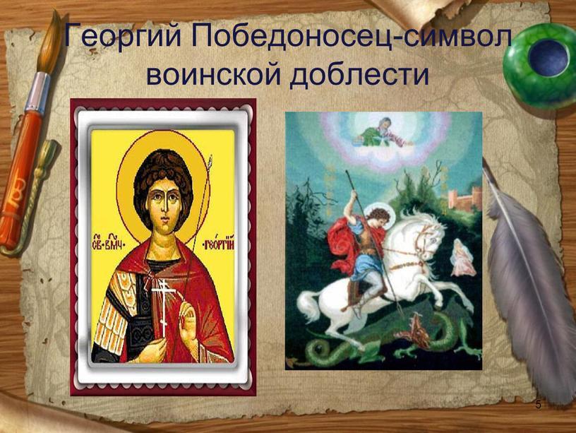 Георгий Победоносец-символ воинской доблести