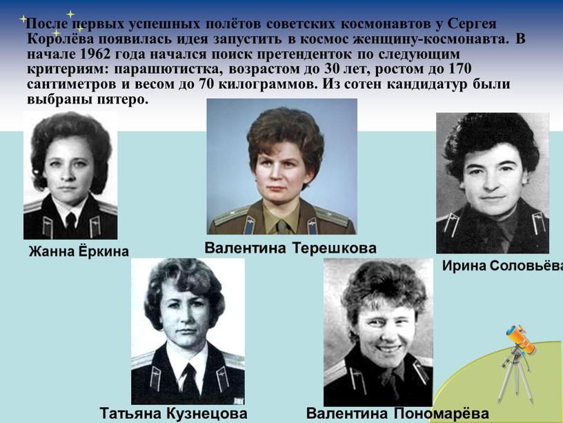 После первых успешных полётов советских космонавтов у