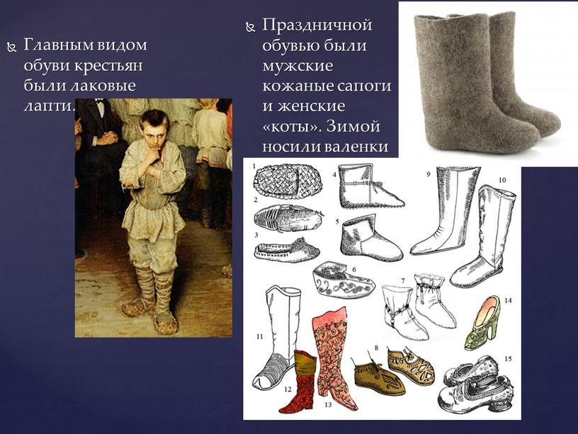Главным видом обуви крестьян были лаковые лапти