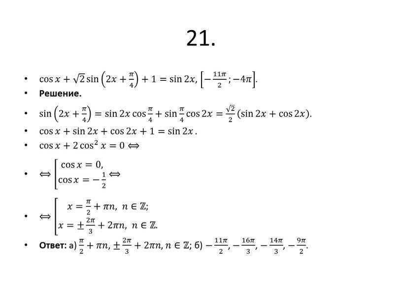 Решение. sin 2𝑥+ 𝜋 4 sin sin 2𝑥+ 𝜋 4 2𝑥+ 𝜋 4 2𝑥𝑥+ 𝜋 4 𝜋𝜋 𝜋 4 4 𝜋 4 2𝑥+ 𝜋 4…