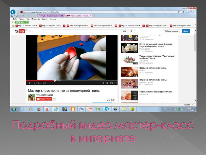 Подробный видео мастер-класс в интернете