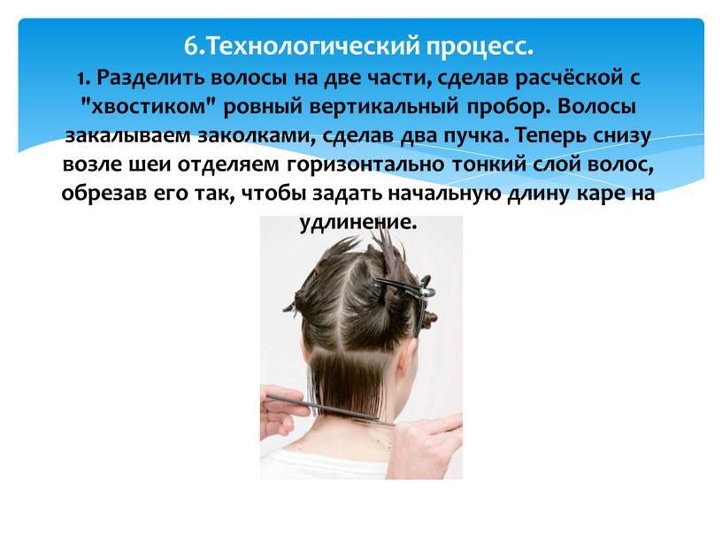 """Технологический процесс. 1. Разделить волосы на две части, сделав расчёской с """"хвостиком"""" ровный вертикальный пробор"""