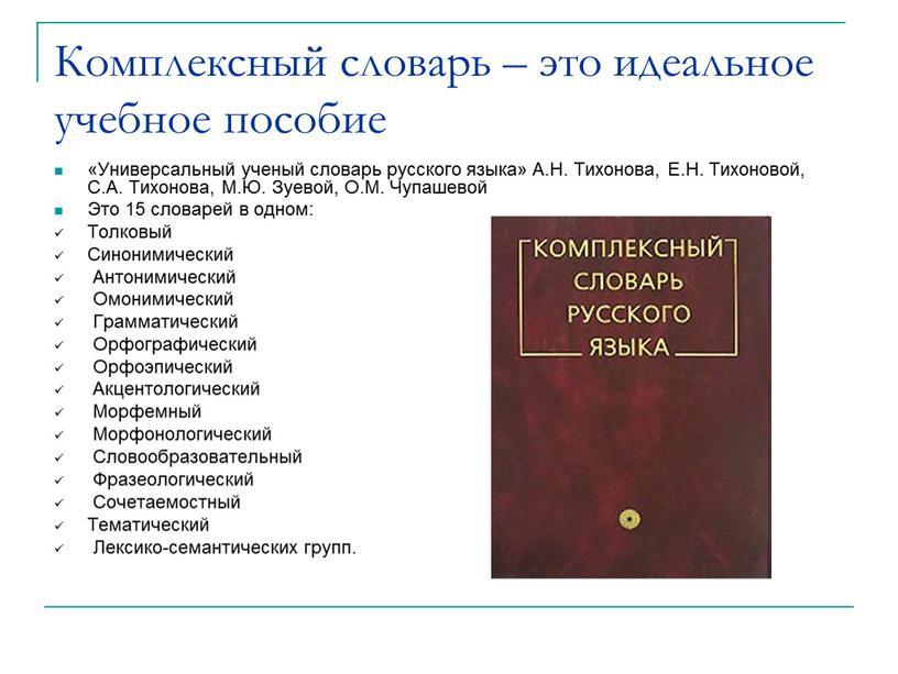 Комплексный словарь – это идеальное учебное пособие «Универсальный ученый словарь русского языка»