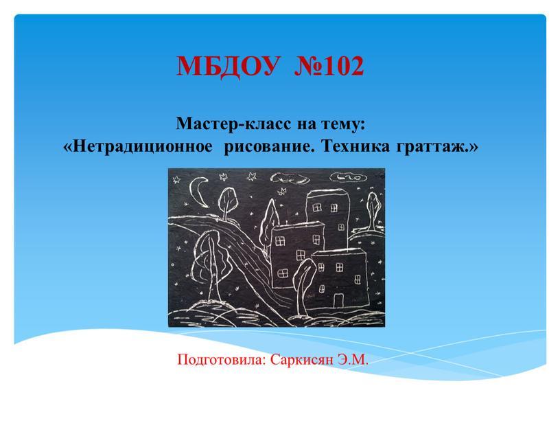 МБДОУ №102 Мастер-класс на тему: «Нетрадиционное рисование