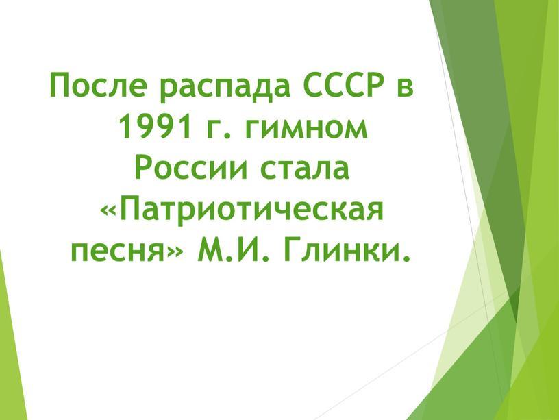 После распада СССР в 1991 г. гимном