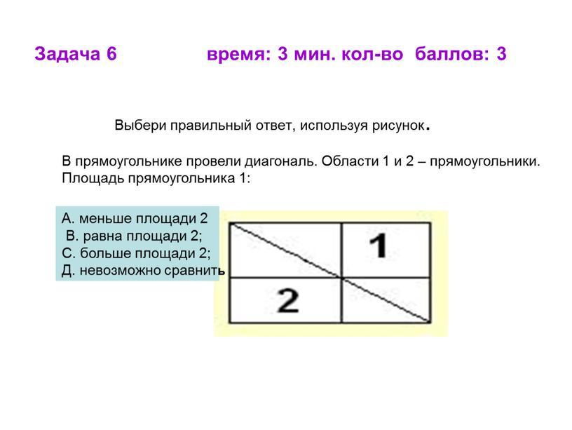 Задача 6 время: 3 мин