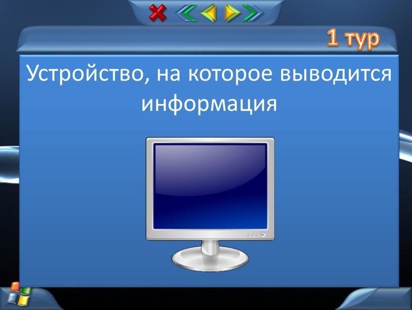 Устройство, на которое выводится информация